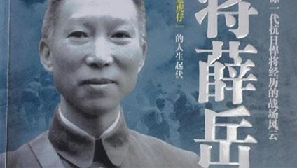 抗日名将薛岳103岁去世,他的3位妻子及子女如何?