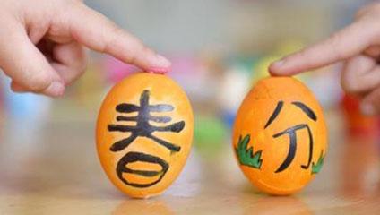 春分有哪些习俗,2021年春分自3月20开始到清明节结束