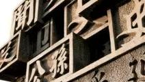 取名最纠结的5大姓氏 中国最霸气的姓氏是什么?
