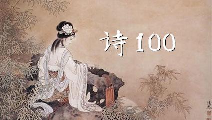 诗歌大全100首