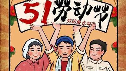 """2021年""""五一""""劳动节"""