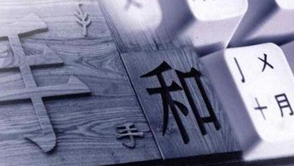 中国汉字的历史,汉字的演变过来