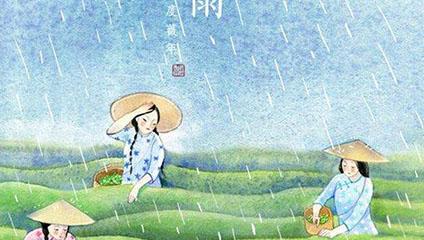 谷雨相关的古诗推荐,谷雨节气的经典古诗词