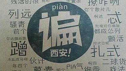 陕西方言有什么分类?陕西方言趣谈